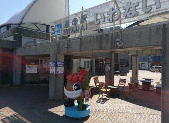 道の駅「いわない」に行ってきた!【レビュー】